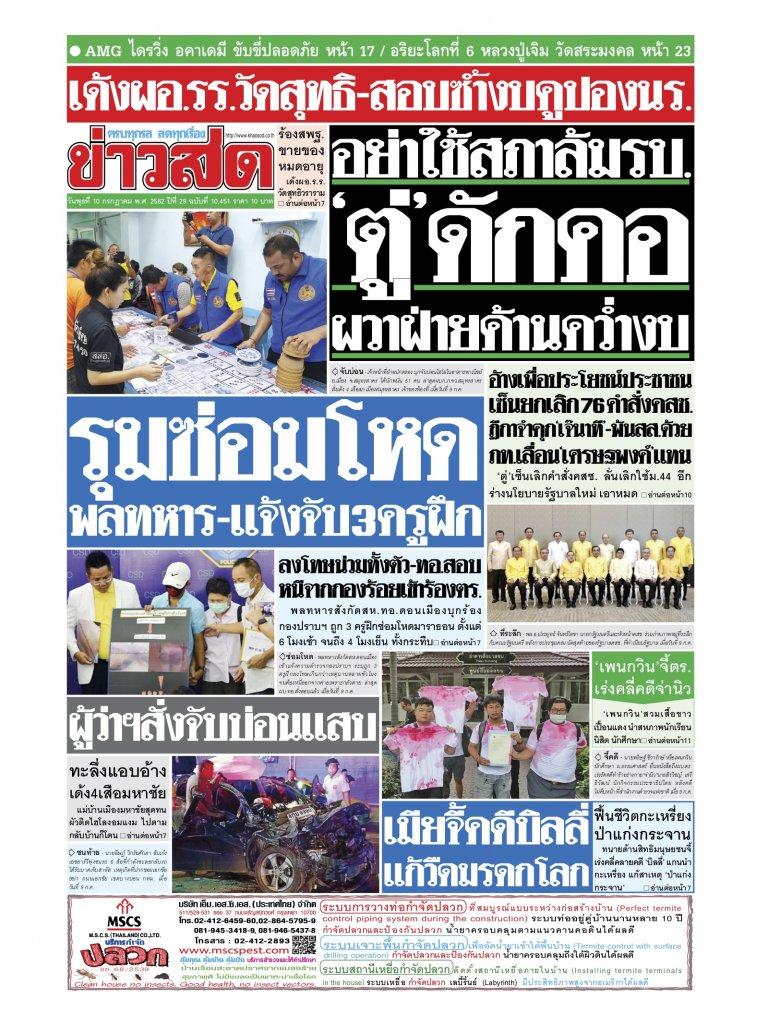 หนังสือพิมพ์ข่าวสด วันพุธที่ 10 กรกฎาคม พ.ศ.2562