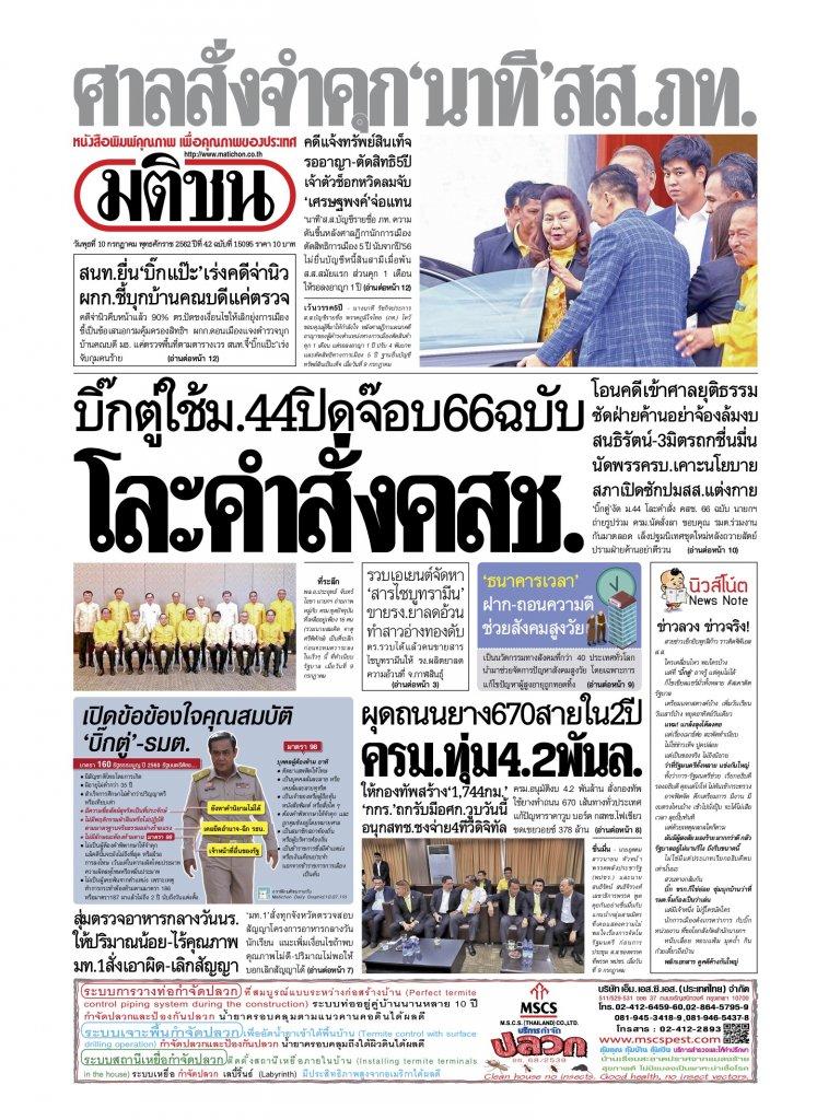 หนังสือพิมพ์มติชน วันพุธที่ 10 กรกฎาคม พ.ศ.2562