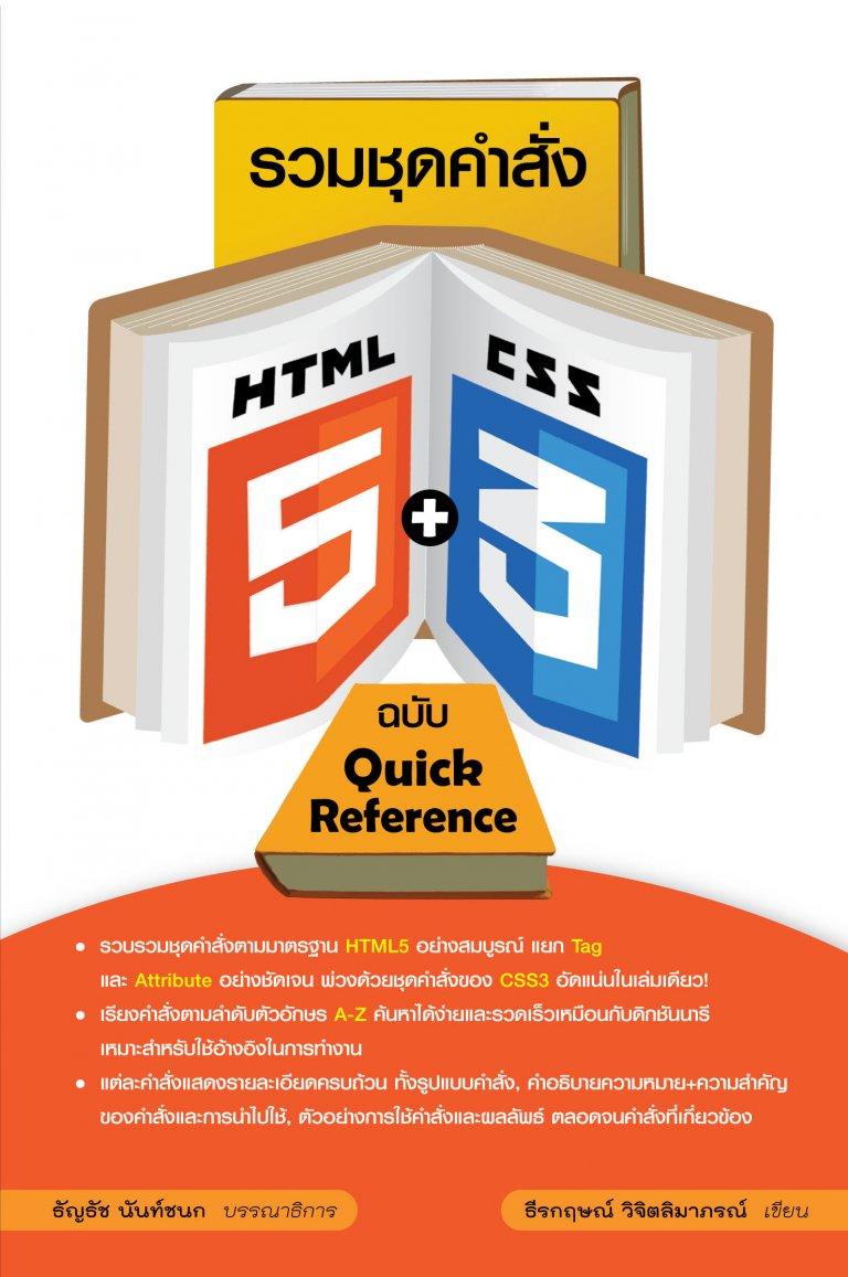 รวมชุดคำสั่ง HTML5 CSS3 ฉบับ Quick Reference
