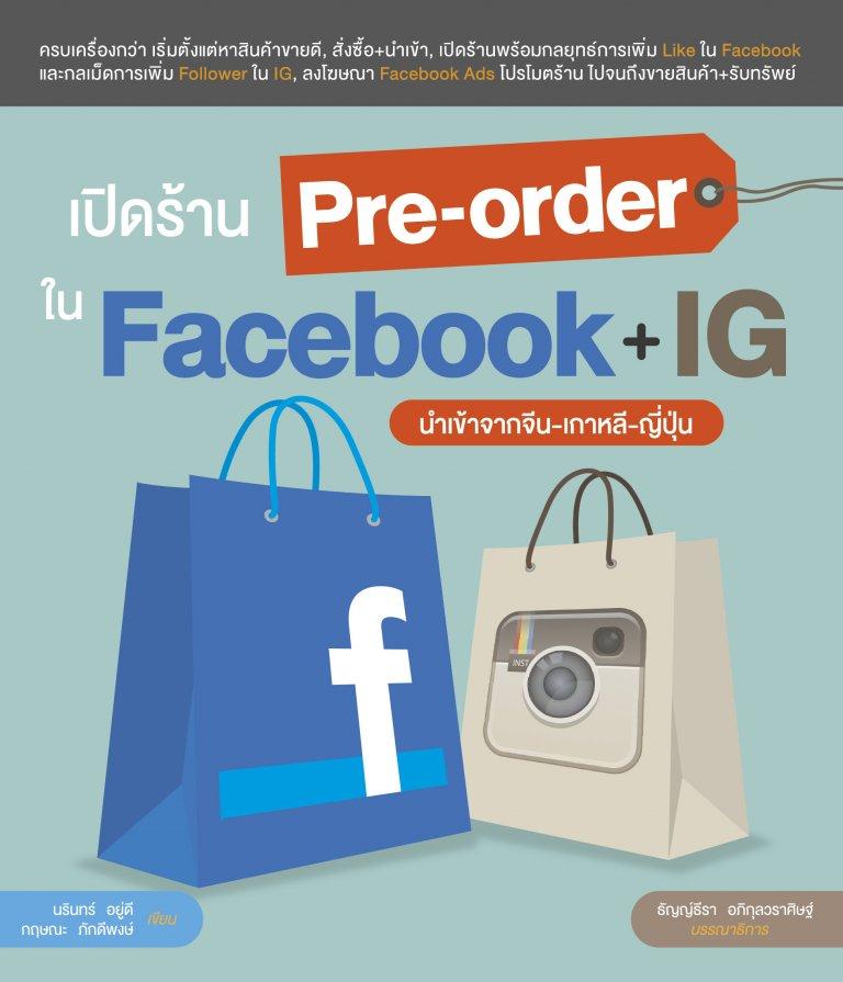 เปิดร้าน Pre-order ใน Facebook  IG