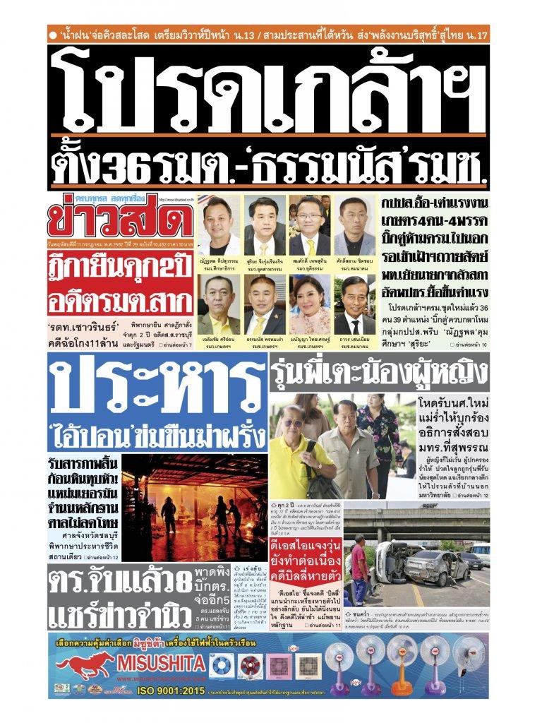 หนังสือพิมพ์ข่าวสด วันพฤหัสบดีที่ 11 กรกฎาคม พ.ศ.2562
