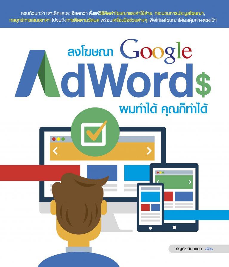 ลงโฆษณา Google AdWords ผมทำได้ คุณก็ทำได้
