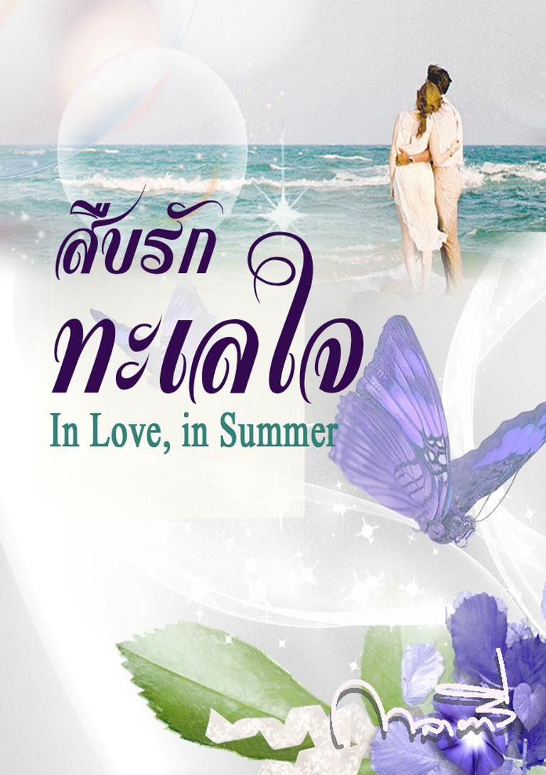 สืบรักทะเลใจ In Love, in Summer