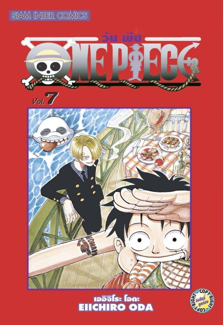 One Piece วันพีช เล่ม 07