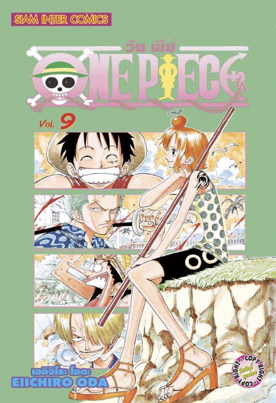 One Piece วันพีช เล่ม 09