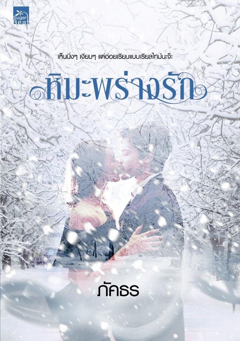 หิมะพร่างรัก (ePub)