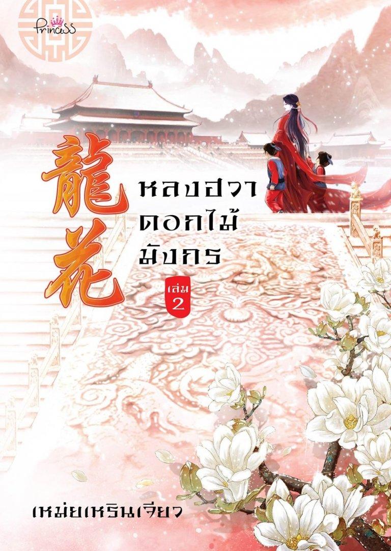 หลงฮวา ดอกไม้มังกร เล่ม 2 (ePub)