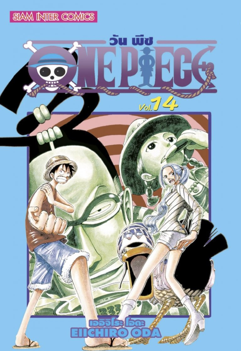One Piece วันพีช เล่ม 14