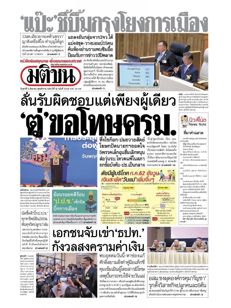 หนังสือพิมพ์มติชน วันศุกร์ที่ 9 สิงหาคม พ.ศ.2562