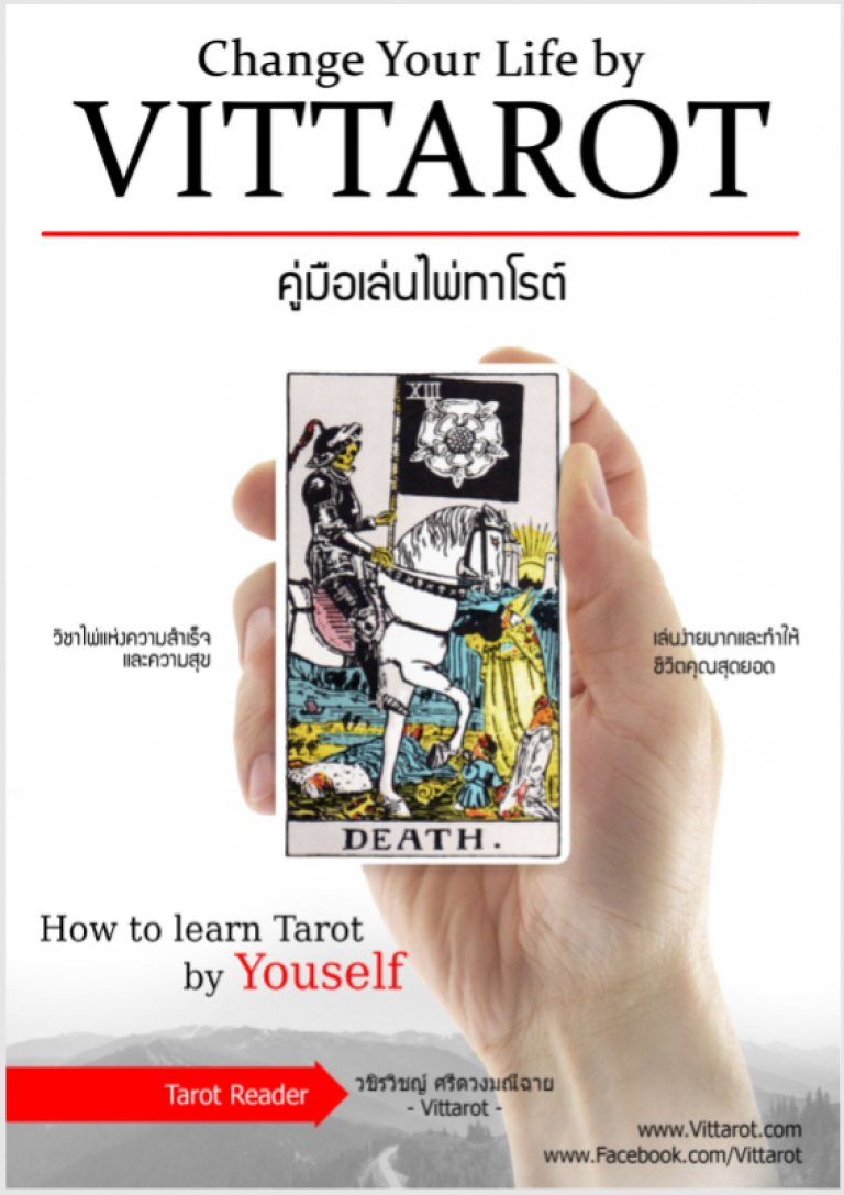 Change your life by Vittarot คู่มือเรียนไพ่ Tarot