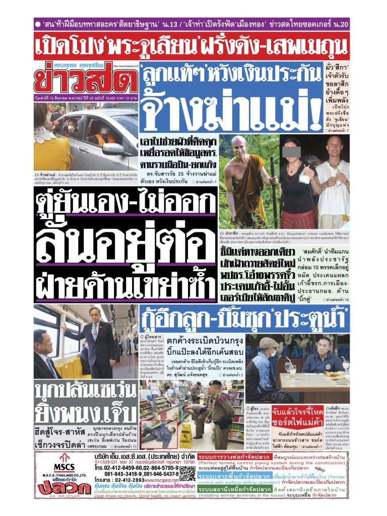 หนังสือพิมพ์ข่าวสด วันเสาร์ที่ 10 สิงหาคม พ.ศ.2562