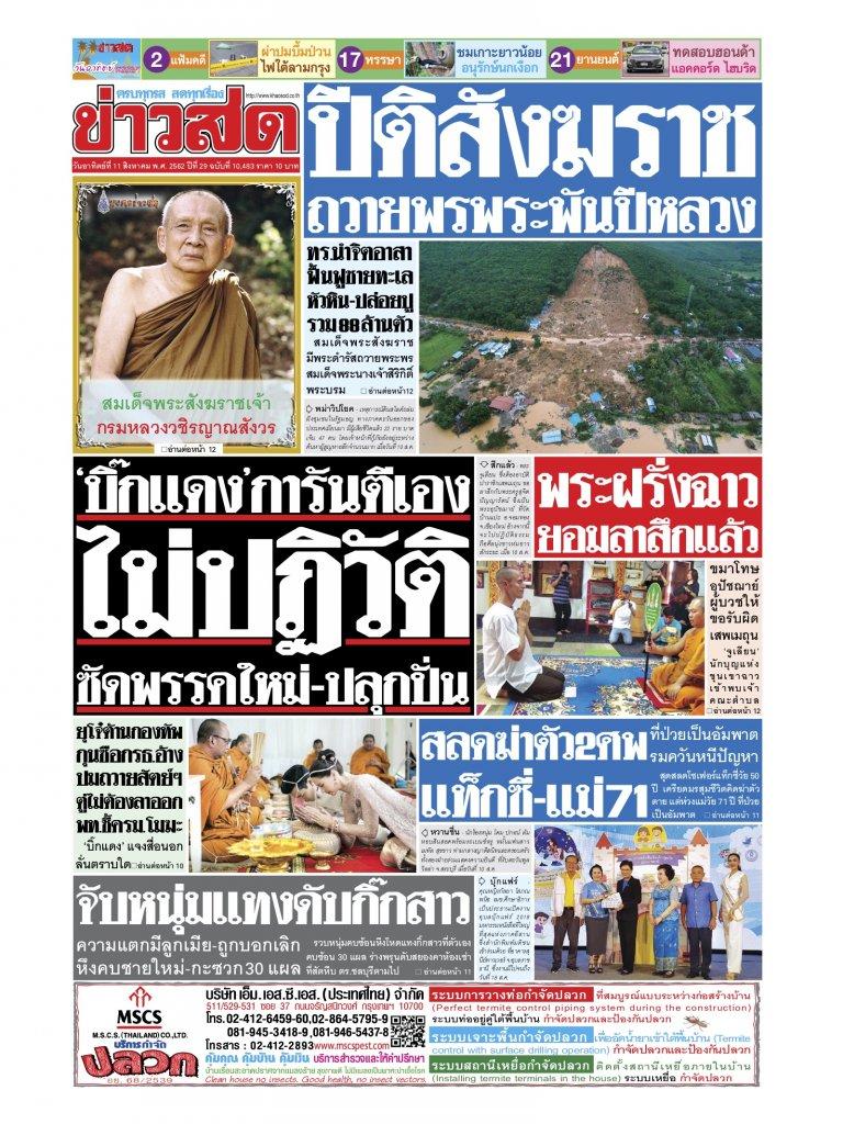 หนังสือพิมพ์ข่าวสด วันอาทิตย์ที่ 11 สิงหาคม พ.ศ.2562