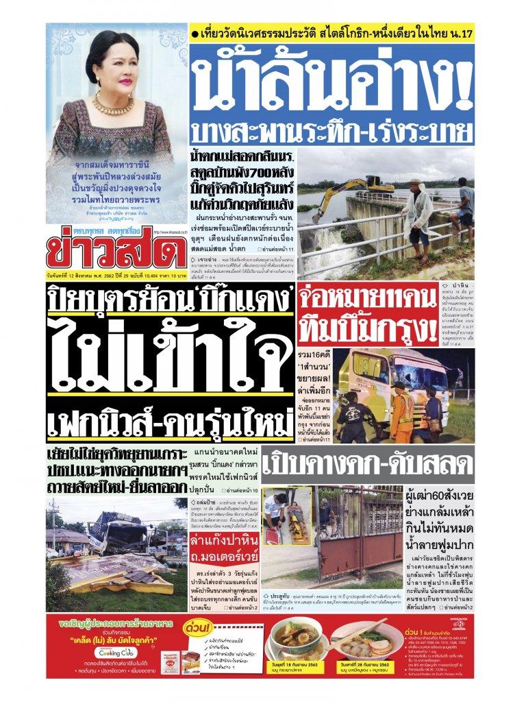 หนังสือพิมพ์ข่าวสด วันจันทร์ที่ 12 สิงหาคม พ.ศ.2562