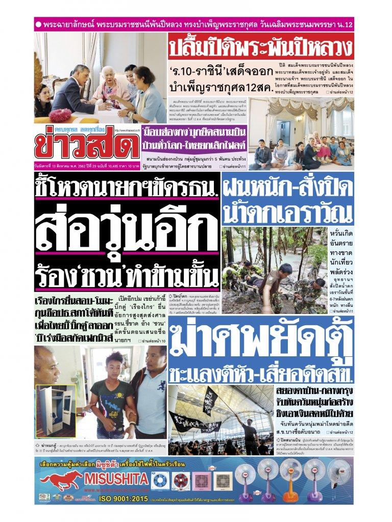 หนังสือพิมพ์ข่าวสด วันอังคารที่ 13 สิงหาคม พ.ศ.2562