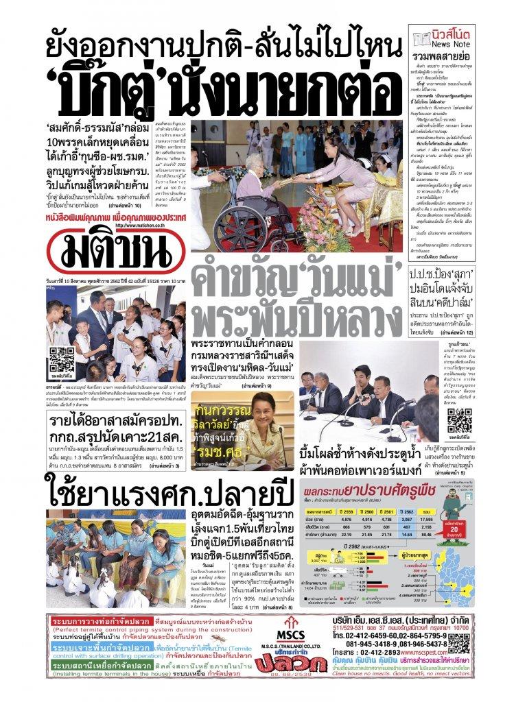 หนังสือพิมพ์มติชน วันเสาร์ที่ 10 สิงหาคม พ.ศ.2562
