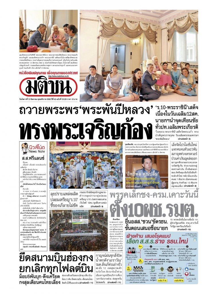 หนังสือพิมพ์มติชน วันอังคารที่ 13 สิงหาคม พ.ศ.2562