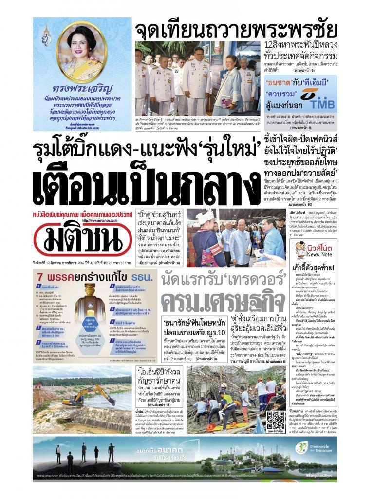 หนังสือพิมพ์มติชน วันจันทร์ที่ 12 สิงหาคม พ.ศ.2562