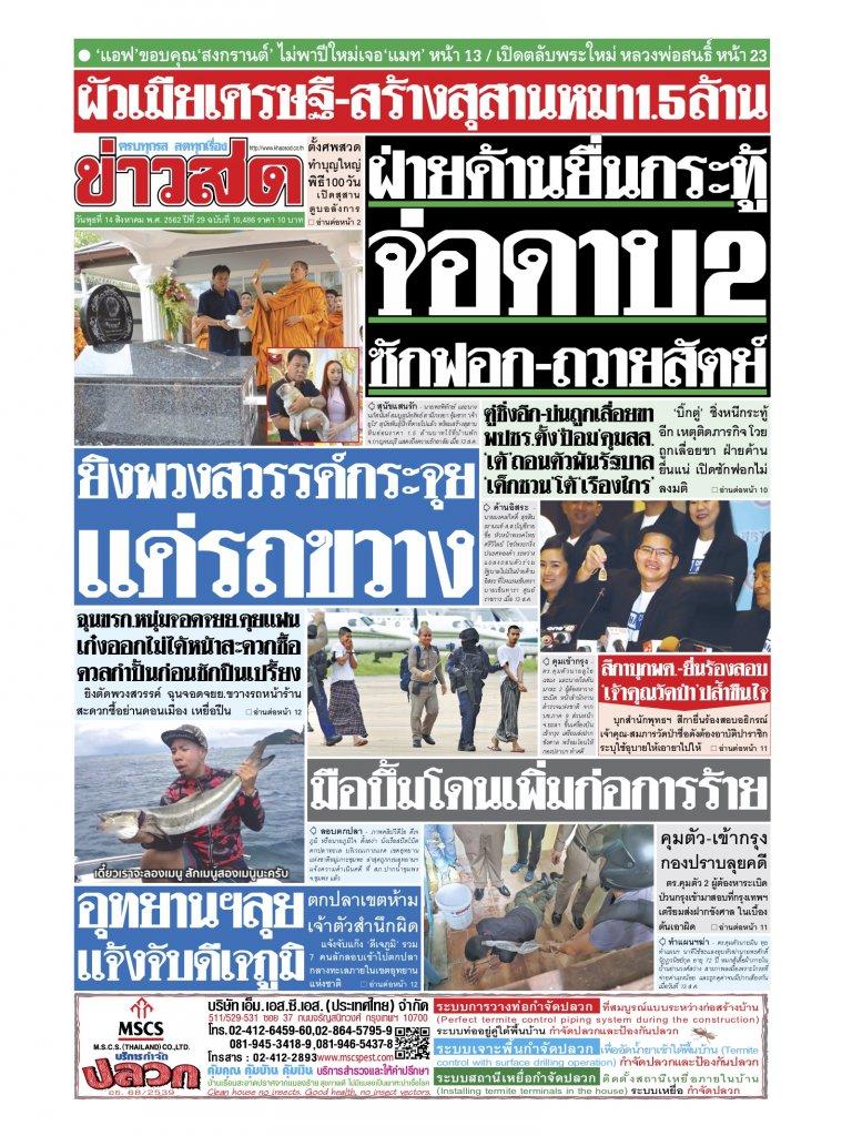 หนังสือพิมพ์ข่าวสด วันพุธที่ 14 สิงหาคม พ.ศ.2562