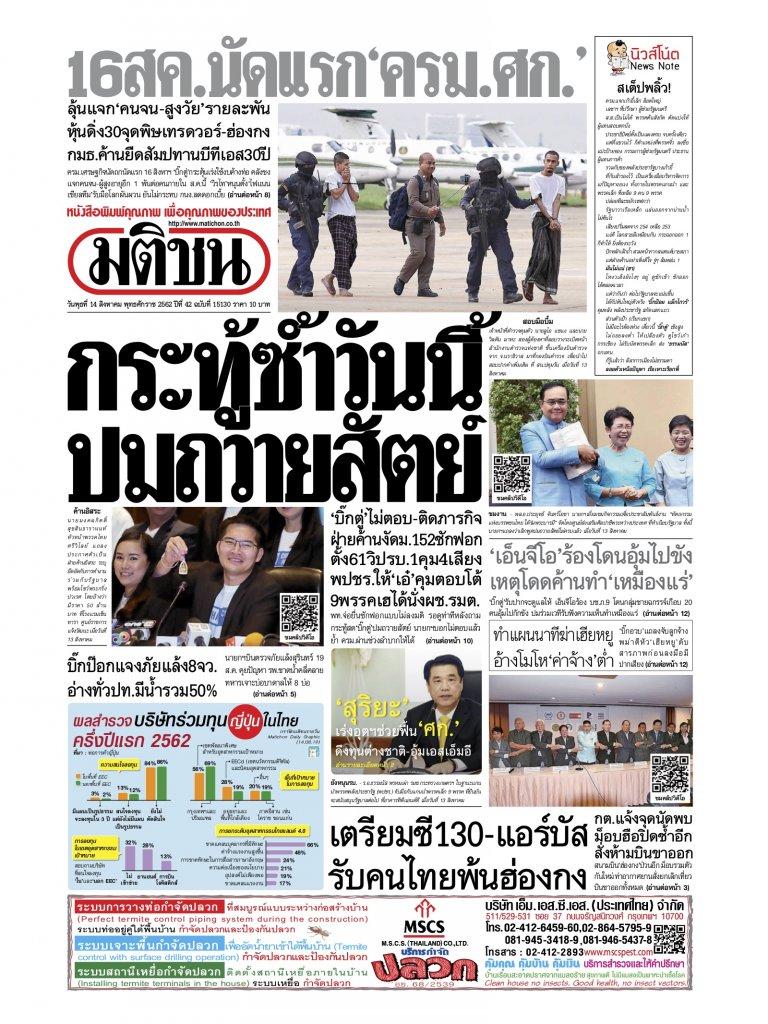 หนังสือพิมพ์มติชน วันพุธที่ 14 สิงหาคม พ.ศ.2562