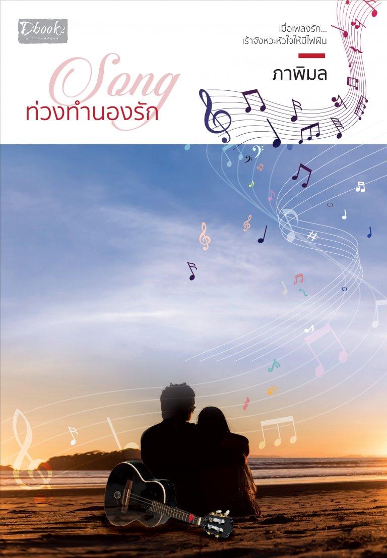 Song ท่วงทำนองรัก (ePub)