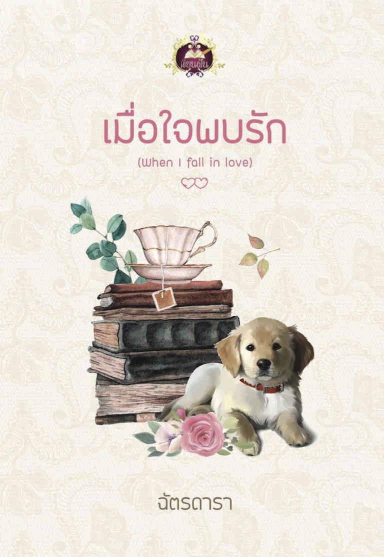 เมื่อใจพบรัก (When l fall in love) (ePub)