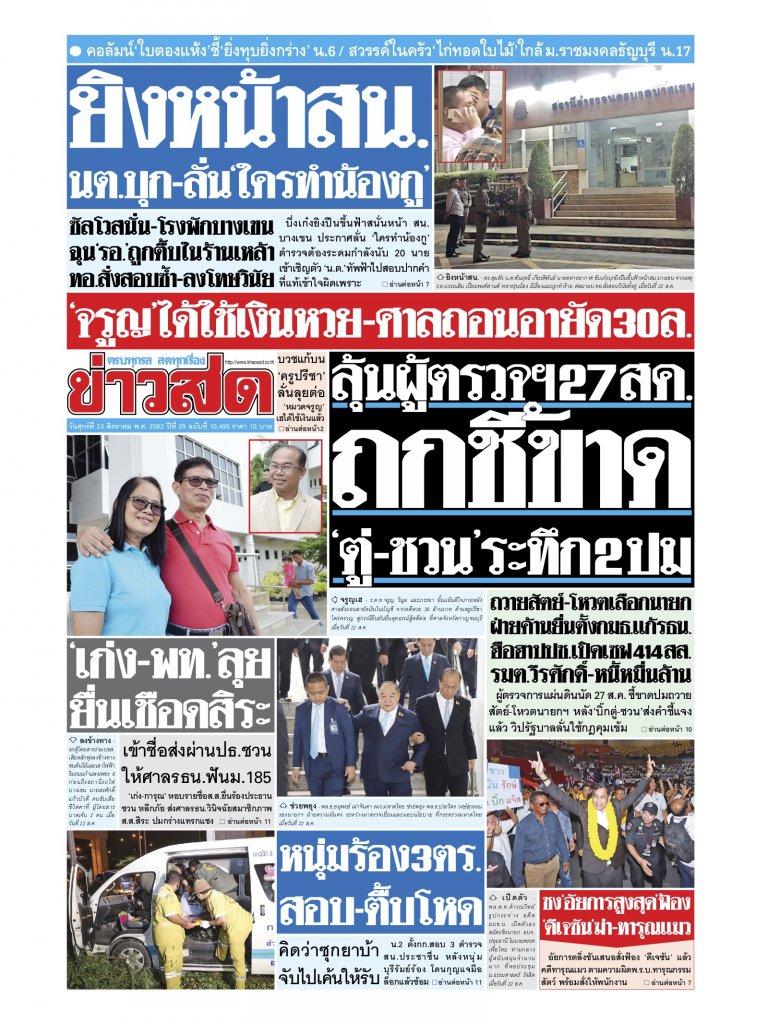 หนังสือพิมพ์ข่าวสด วันศุกร์ที่ 23 สิงหาคม พ.ศ.2562
