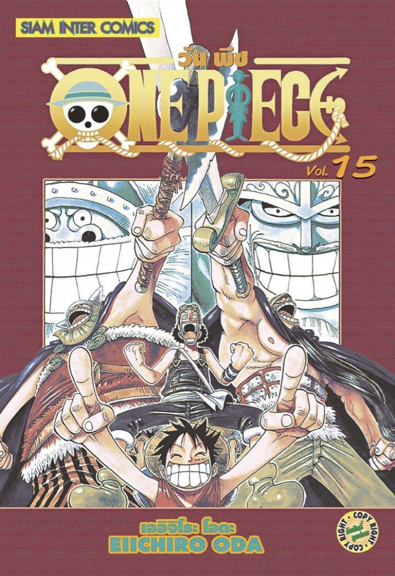 One Piece วันพีช เล่ม 15