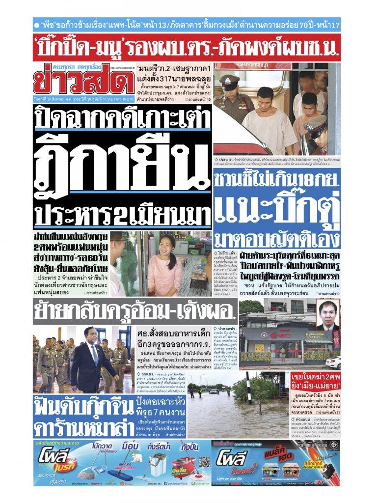 หนังสือพิมพ์ข่าวสด วันศุกร์ที่ 30 สิงหาคม พ.ศ.2562