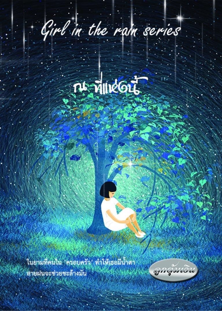 ณ ที่แห่งนี้ (ซีรีส์ Girl in the rain) (ePub)