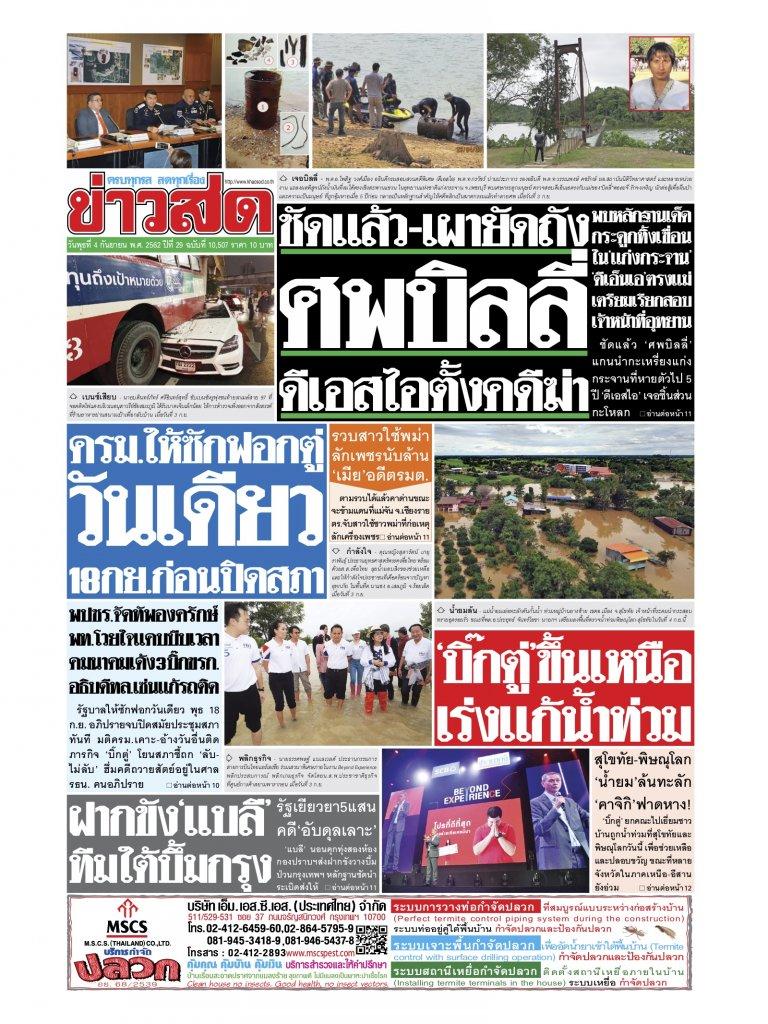 หนังสือพิมพ์ข่าวสด วันพุธที่ 4 กันยายน พ.ศ.2562