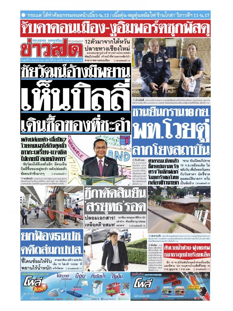 หนังสือพิมพ์ข่าวสด วันศุกร์ที่ 6 กันยายน พ.ศ.2562