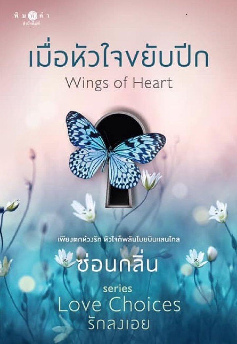 เมื่อหัวใจขยับปีก (ชุด Love Choices รักลงเอย) (ePub)