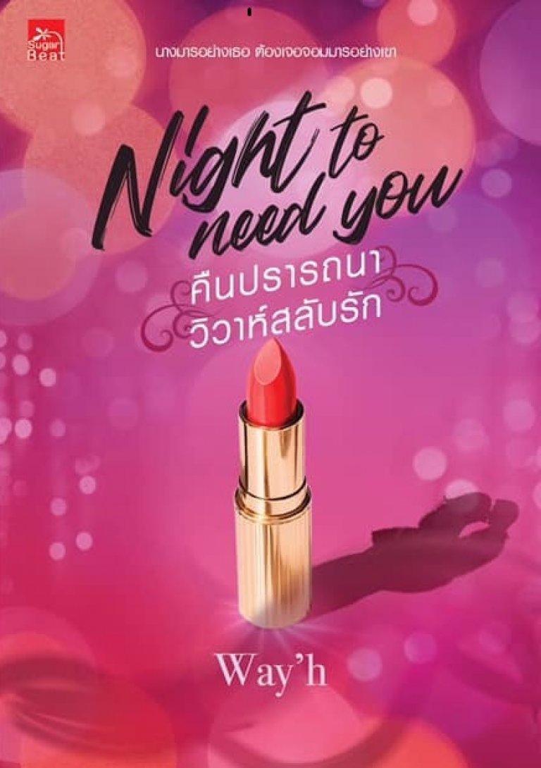 Night to need you คืนปรารถนา วิวาห์สลับรัก (ePub)