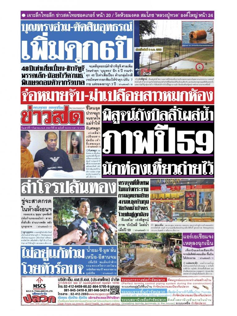หนังสือพิมพ์ข่าวสด วันเสาร์ที่ 7 กันยายน พ.ศ.2562