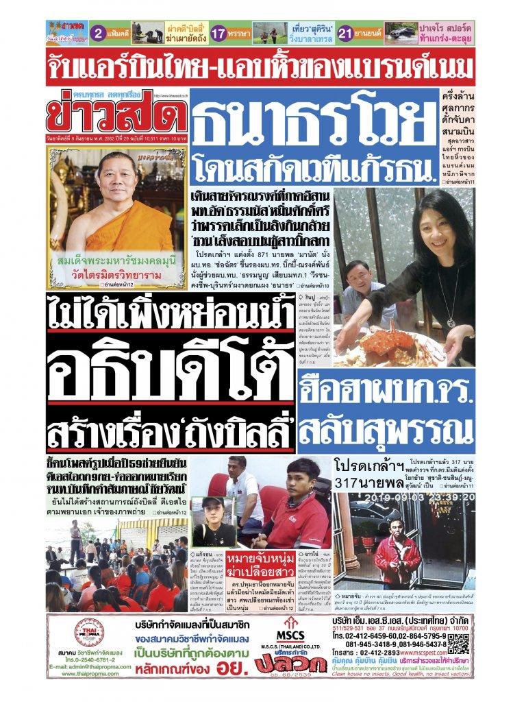 หนังสือพิมพ์ข่าวสด วันอาทิตย์ที่ 8 กันยายน พ.ศ.2562