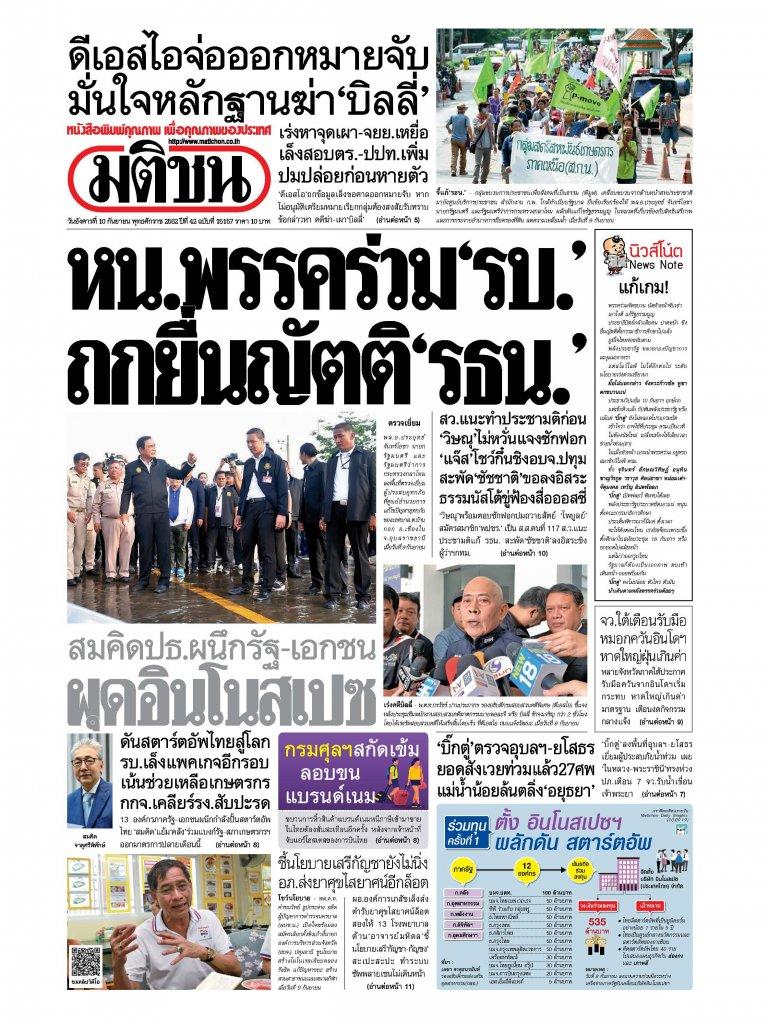 หนังสือพิมพ์มติชน วันอังคารที่ 10 กันยายน พ.ศ.2562