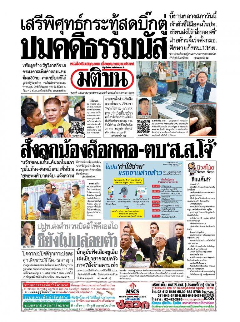 หนังสือพิมพ์มติชน วันพุธที่ 11 กันยายน พ.ศ.2562