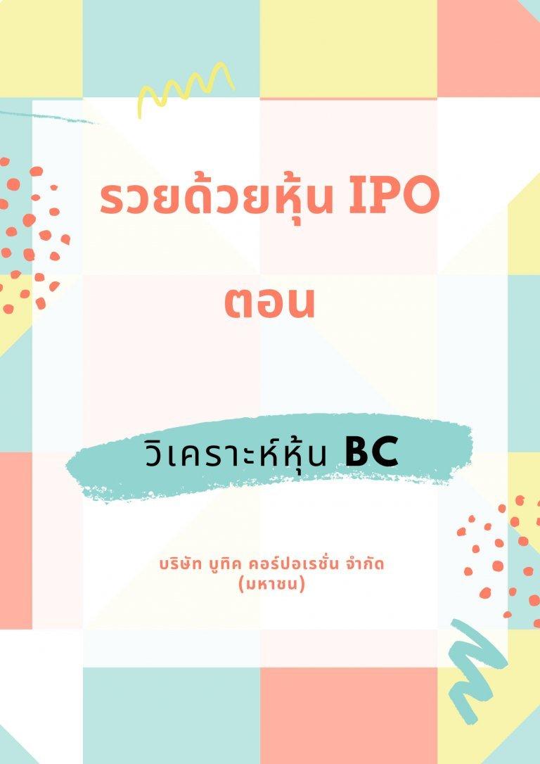 รวยด้วยหุ้น IPO ตอน วิเคราะห์หุ้น BC (บริษัท บูทิค คอร์ปอเรชั่น จำกัด (มหาชน))