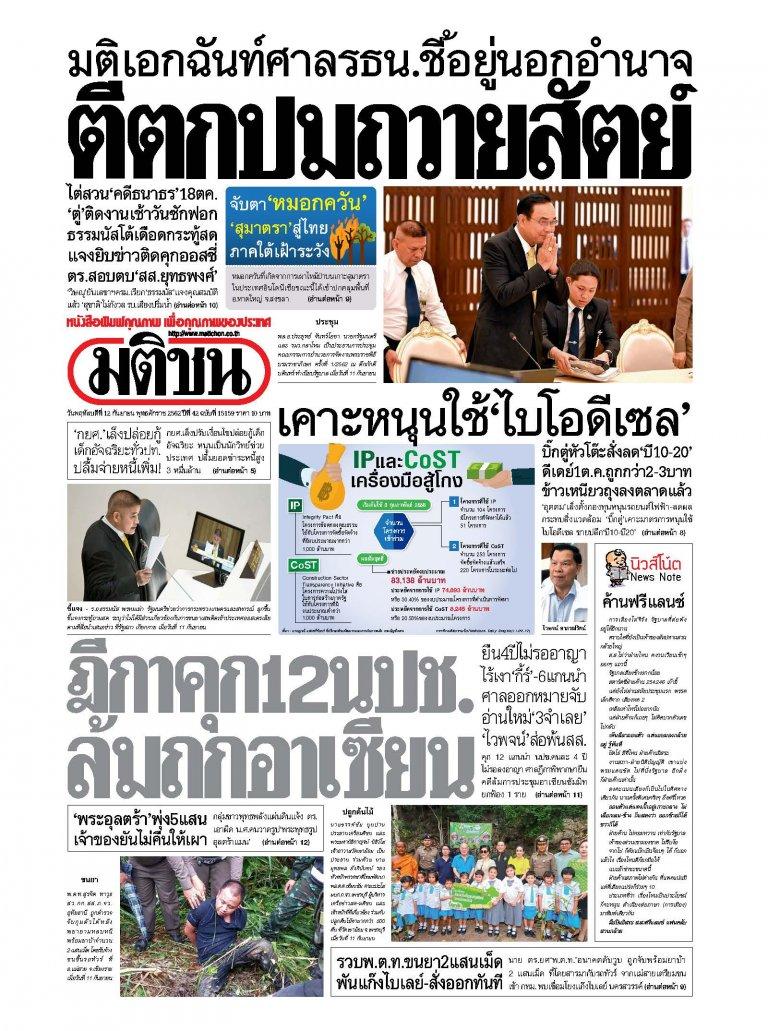 หนังสือพิมพ์มติชน วันพฤหัสบดีที่ 12 กันยายน พ.ศ.2562