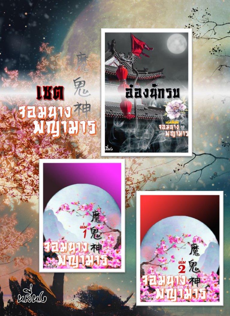 SET จอมนางพญามาร (เล่มหลัก 2 เล่ม+เล่มพิเศษ อ๋องนักรบ) (ePub)
