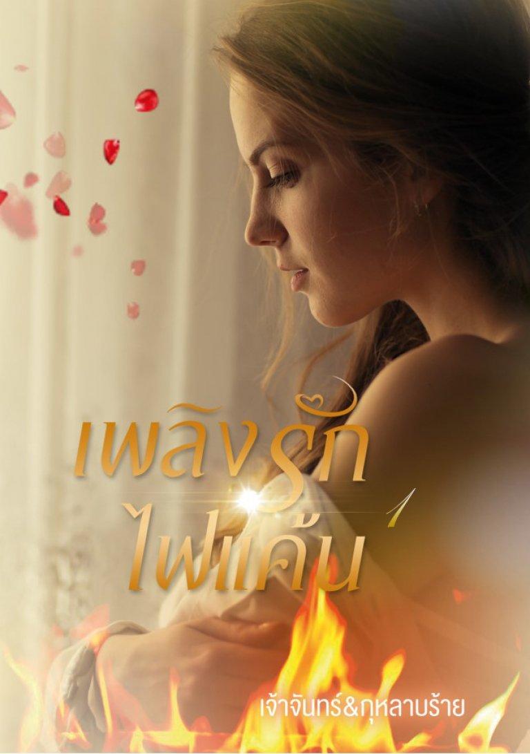 เพลิงรัก ไฟแค้น เล่ม 1