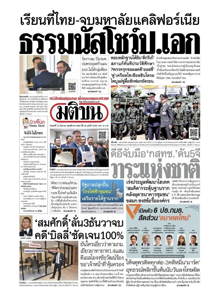 หนังสือพิมพ์มติชน วันศุกร์ที่ 13 กันยายน พ.ศ.2562