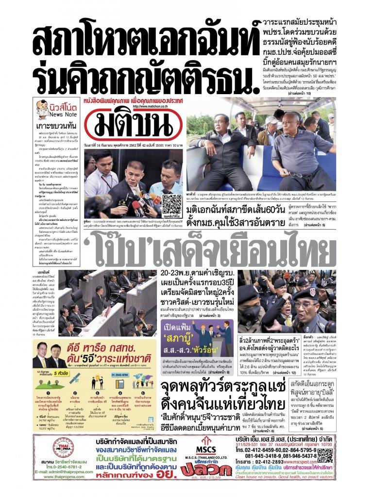 หนังสือพิมพ์มติชน วันเสาร์ที่ 14 กันยายน พ.ศ.2562