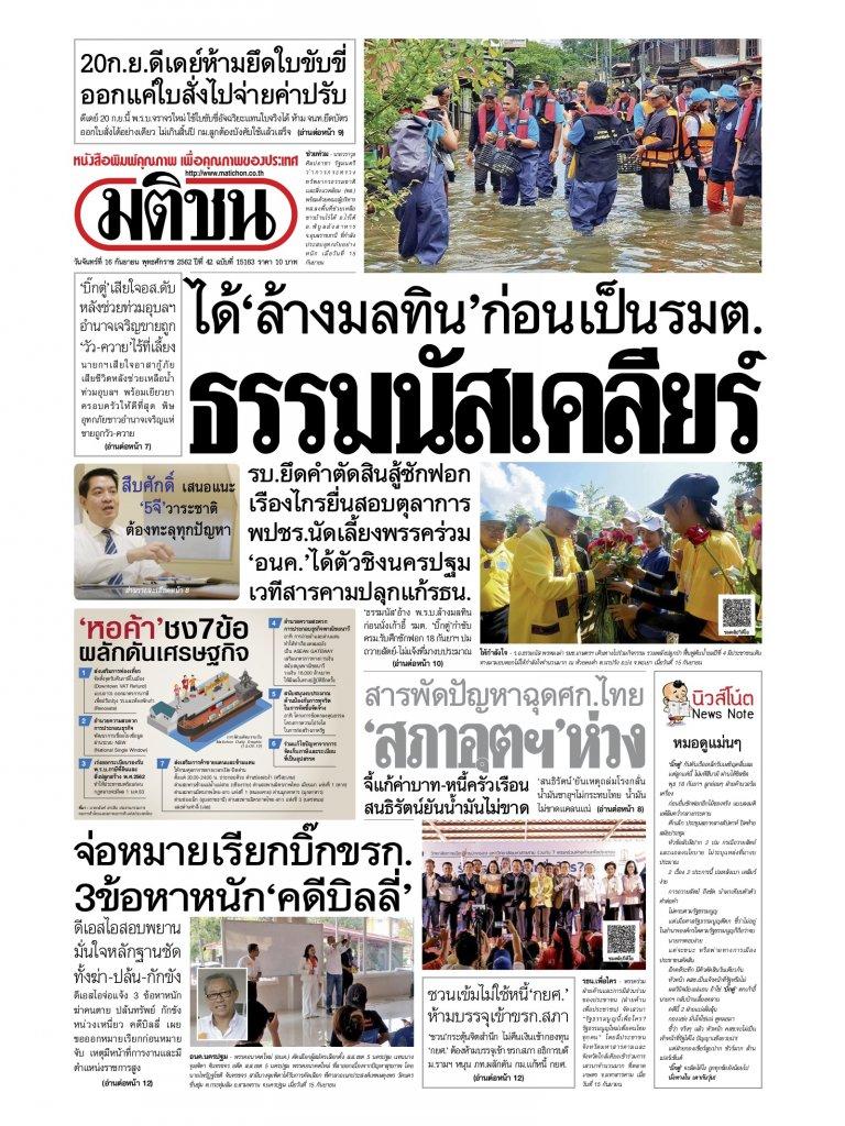 หนังสือพิมพ์มติชน วันจันทร์ที่ 16 กันยายน พ.ศ.2562