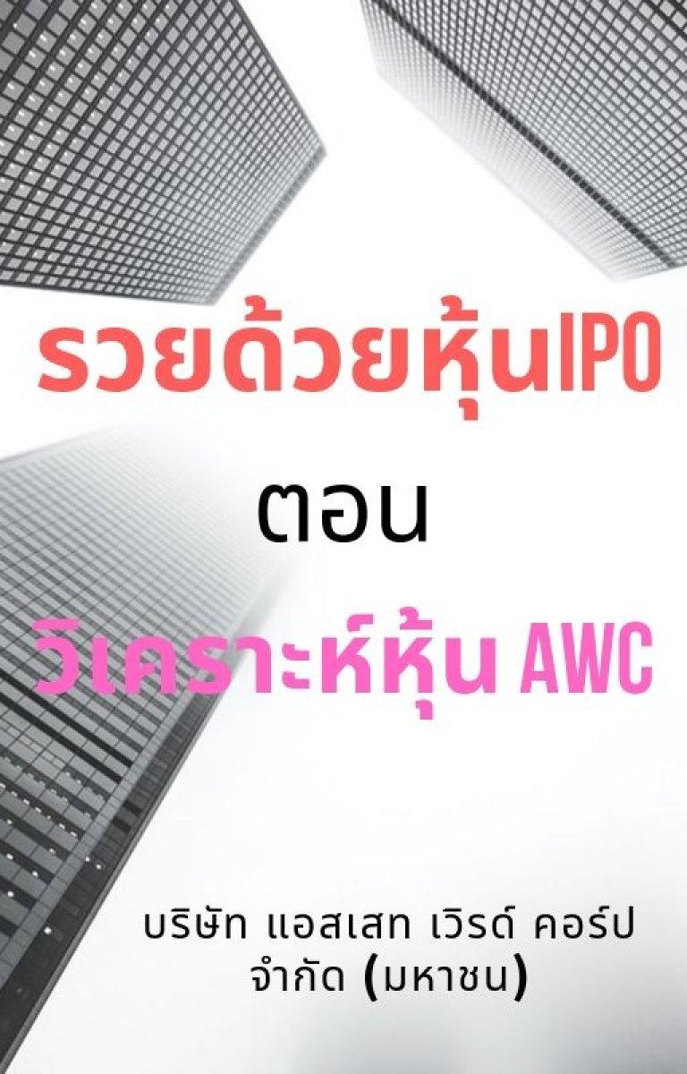 รวยด้วยหุ้น IPO ตอน วิเคราะห์หุ้น AWC บริษัท แอสเสท เวิรด์ คอร์ป จำกัด (มหาชน)
