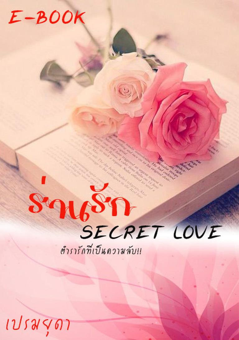 ร่านรัก Secret love (ePub)