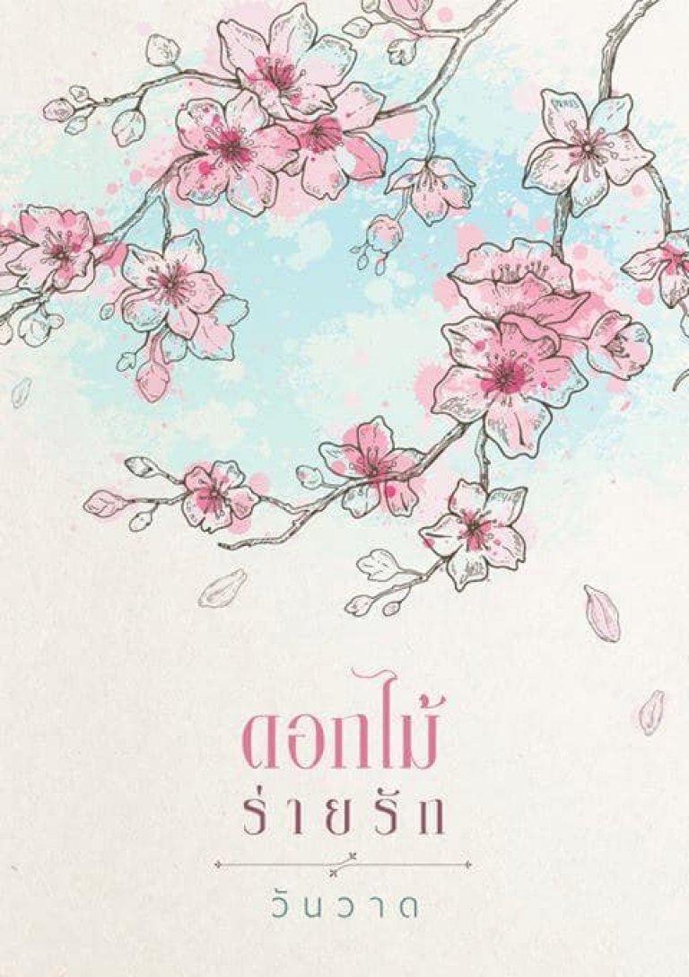 ดอกไม้ร่ายรัก (ePub)