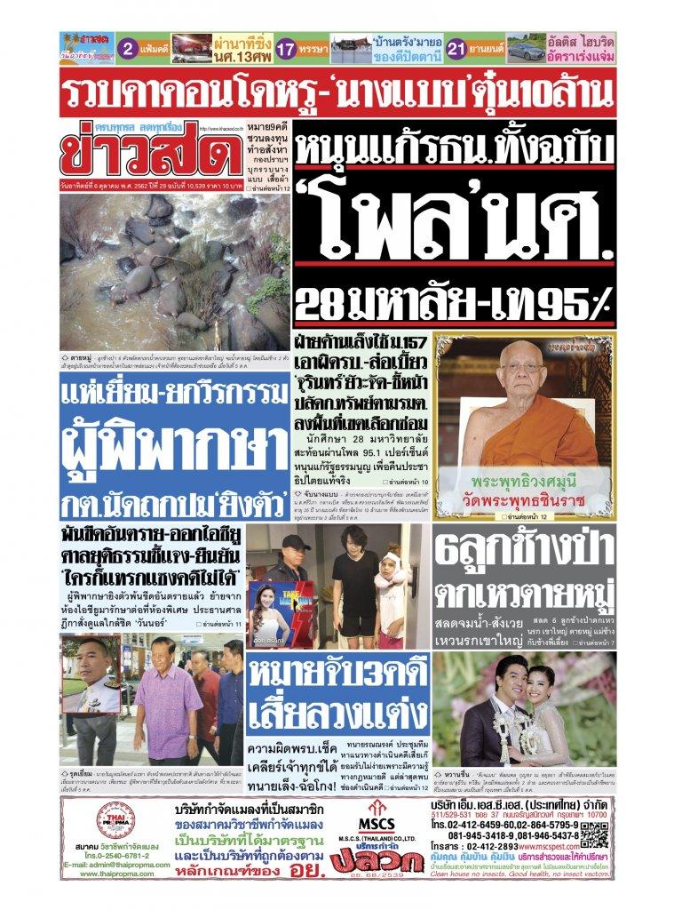หนังสือพิมพ์ข่าวสด วันอาทิตย์ที่ 6 ตุลาคม พ.ศ.2562