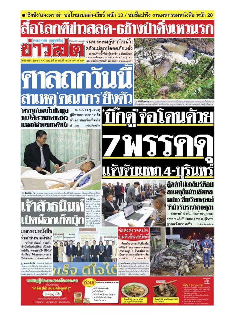 หนังสือพิมพ์ข่าวสด วันจันทร์ที่ 7 ตุลาคม พ.ศ.2562