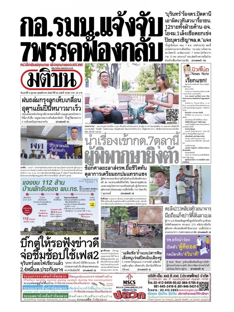 หนังสือพิมพ์มติชน วันเสาร์ที่ 5 ตุลาคม พ.ศ.2562